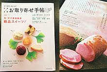 日本全国お取り寄せ手帖(扶桑社)