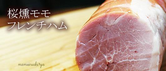 桜燻山形豚モモ・フレンチハム