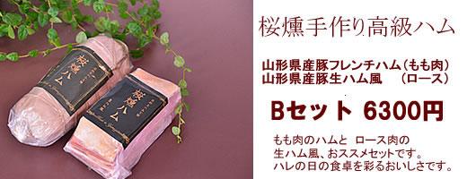 贅沢山形豚桜燻「Bセット」