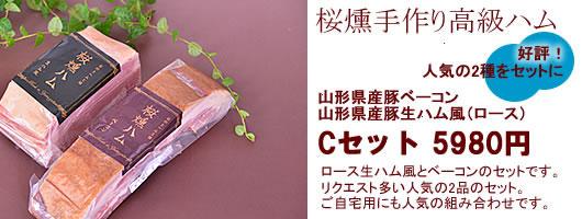 贅沢山形豚桜燻「Cセット」
