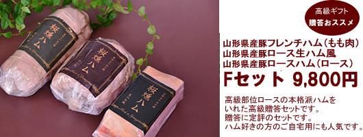 贅沢山形豚桜燻「Fセット」