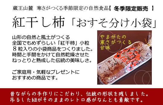 紅柿限定品小袋おすそわけ 山形の紅干し柿の小袋タイプ