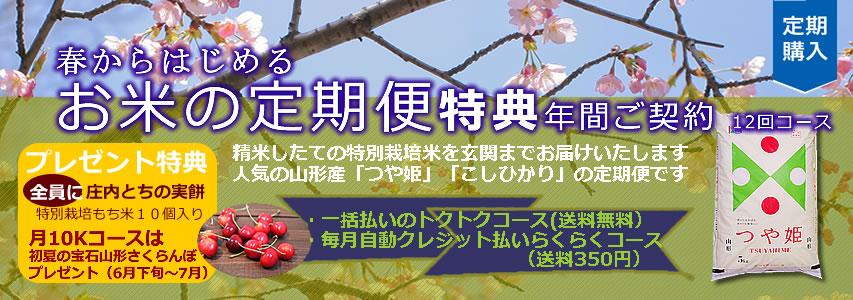 http://www.mameweb.com/image/kome/853-300kome-nenkei-top004.jpg