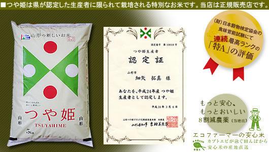 県が許可した生産者のみが栽培できるブランド米認定証