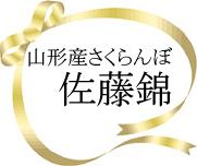 http://www.mameweb.com/image/sakuranbo/title4.png