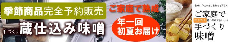 http://www.mameweb.com/image/shoyu/748miso-img1.jpg