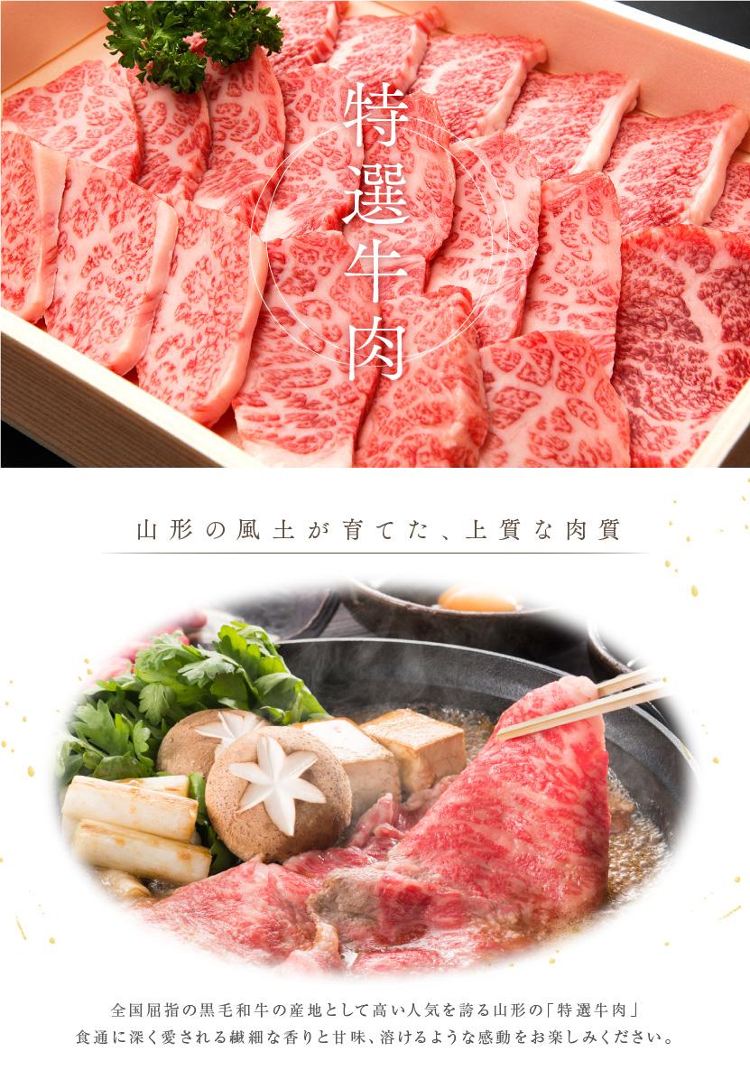 山形県の風土が育てた特選牛肉