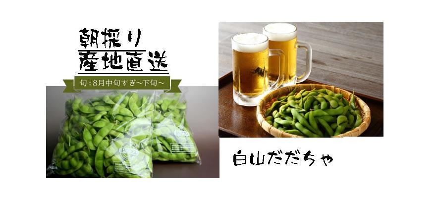 たたちゃ豆